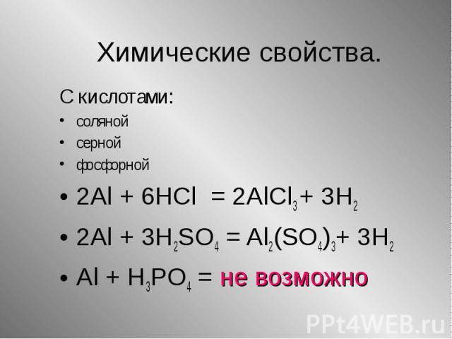 С кислотами: С кислотами: соляной серной фосфорной 2Al + 6HCl = 2AlCl3 + 3H2 2Al + 3H2SO4 = Al2(SO4)3+ 3H2 Al + H3PO4 = не возможно