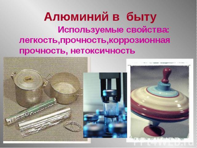 Используемые свойства: легкость,прочность,коррозионная прочность, нетоксичность Используемые свойства: легкость,прочность,коррозионная прочность, нетоксичность