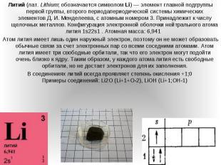 Литий(лат.Lithium; обозначаетсясимволомLi)—э