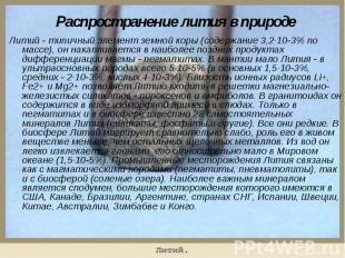 Литий - типичный элемент земной коры (содержание 3,2·10-3% по массе), он накапли