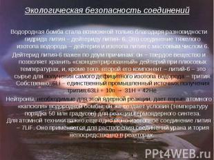 Водородная бомба стала возможной только благодаря разновидности гидрида лития –