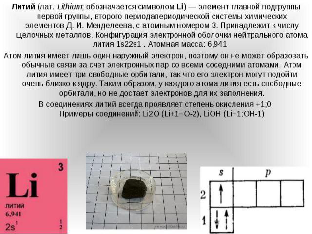 Литий(лат.Lithium; обозначаетсясимволомLi)—элементглавной подгруппы первой группы, второго периодапериодической системы химических элементовД.И.Менделеева, сатомным номером3. Пр…