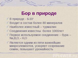 В природе - 6•10-4 В природе - 6•10-4 Входит в состав более 80 минералов Наиболе