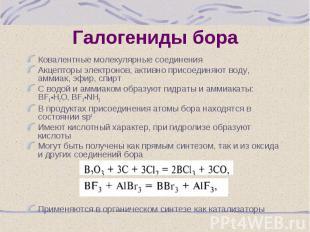 Ковалентные молекулярные соединения Ковалентные молекулярные соединения Акцептор
