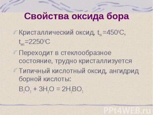 Кристаллический оксид, tпл.=4500С, tкип.=22500С Кристаллический оксид, tпл.=4500