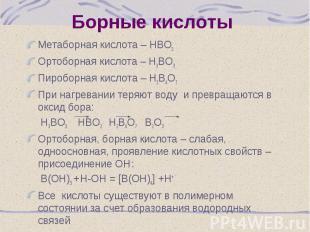 Метаборная кислота – НВО2 Метаборная кислота – НВО2 Ортоборная кислота – Н3ВО3 П