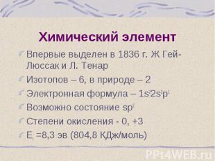 Впервые выделен в 1836 г. Ж Гей-Люссак и Л. Тенар Впервые выделен в 1836 г. Ж Ге