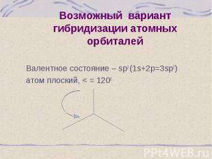 Валентное состояние – sp2 (1s+2p=3sp2) атом плоский, < = 1200