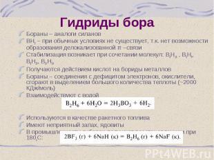 Бораны – аналоги силанов Бораны – аналоги силанов ВН3 – при обычных условиях не