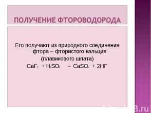 Его получают из природного соединения фтора – фтористого кальция (плавикового шп