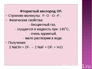 Фтористый кислород OF2 Строение молекулы: F- O - O –F . Физические свойства: - б
