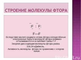 .. .. :F : F: ¨ ¨ F—F Вследствие малого радиуса атома фтора неподелённые электро
