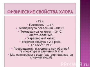 Газ. Плотность – 1,57. Температура плавления -101˚С. Температура кипения – 34˚С.