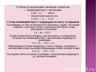 2) Является чрезвычайно активным элементом 2) Является чрезвычайно активным элем