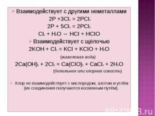 Взаимодействует с другими неметаллами Взаимодействует с другими неметаллами 2P +
