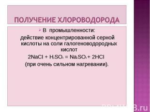 В промышленности: В промышленности: действие концентрированной серной кислоты на