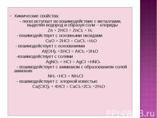 Химические свойства: - легко вступает во взаимодействие с металлами, выделяя вод