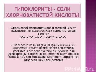 - Смесь солей хлорноватистой и соляной кислот называется жавелевой водой и приме