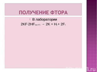 В лаборатории В лаборатории 2KF∙2HF(при 70˚) → 2K + H2 + 2F2