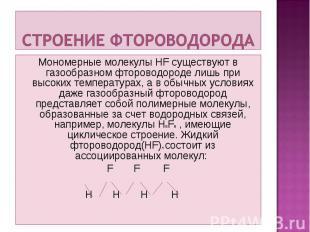 Мономерные молекулы HF существуют в газообразном фтороводороде лишь при высоких