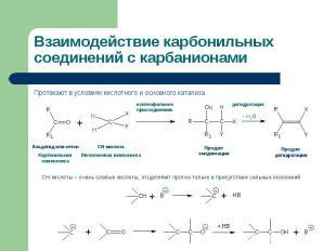 Протекают в условиях кислотного и основного катализа Протекают в условиях кислот