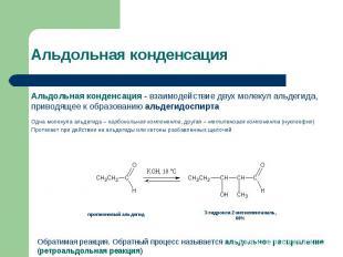 Альдольная конденсация - взаимодействие двух молекул альдегида, приводящее к обр