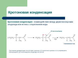 Кротоновая конденсация - взаимодействие между двумя молекулами альдегида или кет