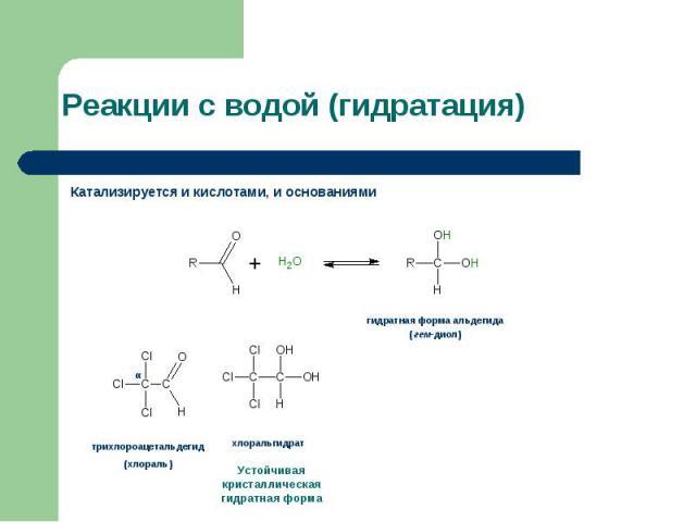 Катализируется и кислотами, и основаниями Катализируется и кислотами, и основаниями
