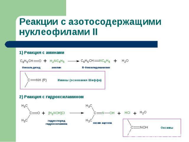 1) Реакция с аминами 1) Реакция с аминами 2) Реакция с гидроксиламином