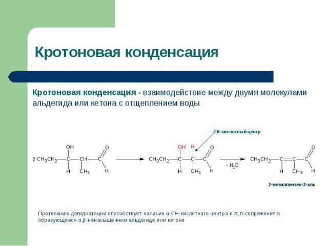 Кротоновая конденсация - взаимодействие между двумя молекулами альдегида или кетона с отщеплением воды Кротоновая конденсация - взаимодействие между двумя молекулами альдегида или кетона с отщеплением воды