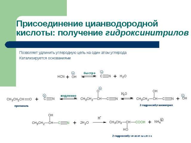 Позволяет удлинить углеродную цепь на один атом углерода Позволяет удлинить углеродную цепь на один атом углерода Катализируется основаниями