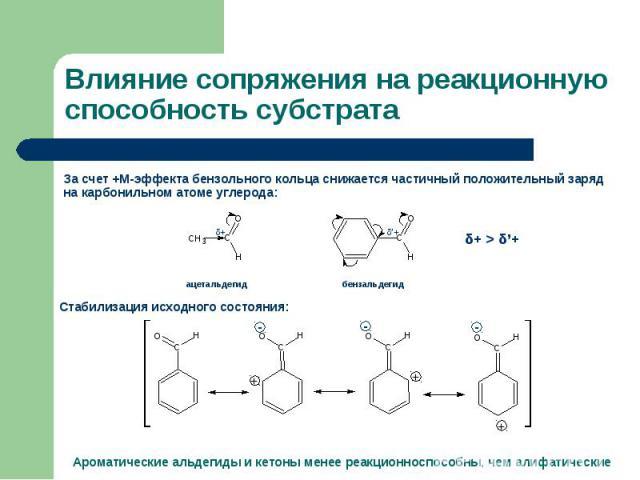 За счет +М-эффекта бензольного кольца снижается частичный положительный заряд на карбонильном атоме углерода: За счет +М-эффекта бензольного кольца снижается частичный положительный заряд на карбонильном атоме углерода: