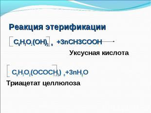 С6Н7О2(ОН)3 n +3nCH3COOH С6Н7О2(ОН)3 n +3nCH3COOH Уксусная кислота C6H7O2(OCOCH3