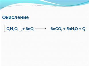С6Н10О5 n+ 6nO2 6nCO2 + 5nH2O + Q
