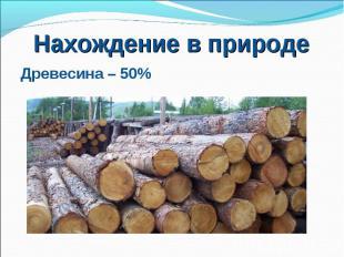 Древесина – 50% Древесина – 50%