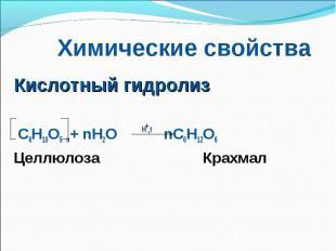 Кислотный гидролиз Кислотный гидролиз С6Н10О5 n+ nH2O H+,t nC6H12O6 Целлюлоза Кр
