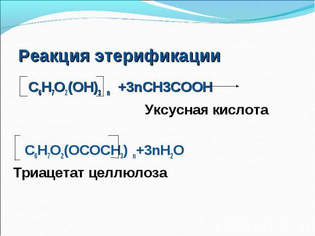 С6Н7О2(ОН)3 n +3nCH3COOH С6Н7О2(ОН)3 n +3nCH3COOH Уксусная кислота C6H7O2(OCOCH3) n+3nH2O Триацетат целлюлоза
