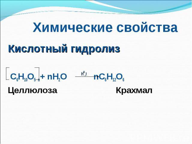 Кислотный гидролиз Кислотный гидролиз С6Н10О5 n+ nH2O H+,t nC6H12O6 Целлюлоза Крахмал