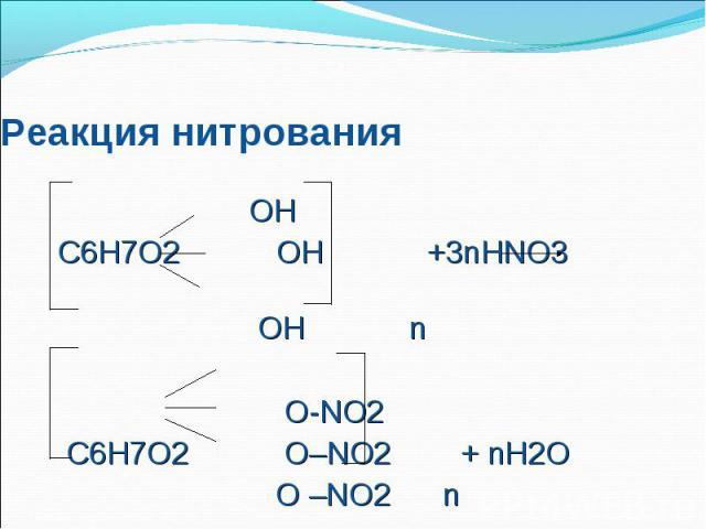 OH С6Н7О2 ОН +3nHNO3 ОН n О-NO2 С6Н7О2 O–NO2 + nH2O O –NO2 n