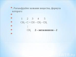 . Расшифруйте название вещества, формула которого: . Расшифруйте название вещест