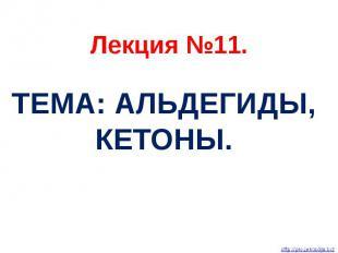 Лекция №11. ТЕМА: АЛЬДЕГИДЫ, КЕТОНЫ.