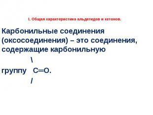 I. Общая характеристика альдегидов и кетонов.  Карбонильные соединения (ок