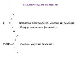 Гомологический ряд альдегидов: О // 1.Н—С метаналь ( формальдегид, муравьиный ал
