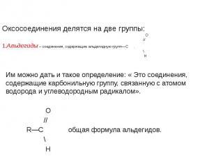 Оксосоединения делятся на две группы: O // 1.Альдегиды – соединения, содержащие