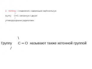 2. Кетоны – соединения, содержащие карбонильную \ группу С═О, связанную с двумя