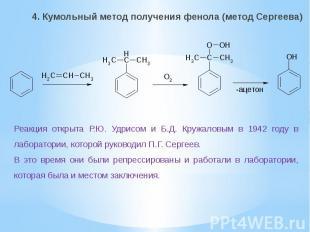 4. Кумольный метод получения фенола (метод Сергеева) 4. Кумольный метод получени