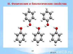III. Физические и биологические свойства III. Физические и биологические свойств