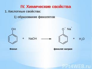 IV. Химические свойства IV. Химические свойства 1. Кислотные свойства: 1) образо