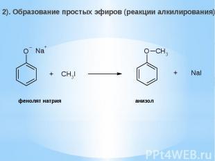 2). Образование простых эфиров (реакции алкилирования): 2). Образование простых