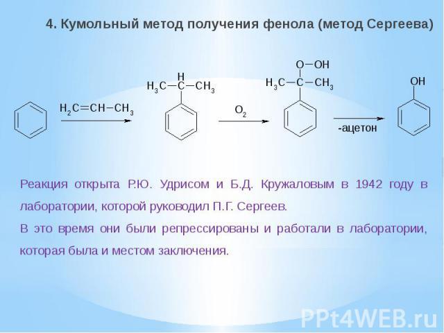 4. Кумольный метод получения фенола (метод Сергеева) 4. Кумольный метод получения фенола (метод Сергеева)